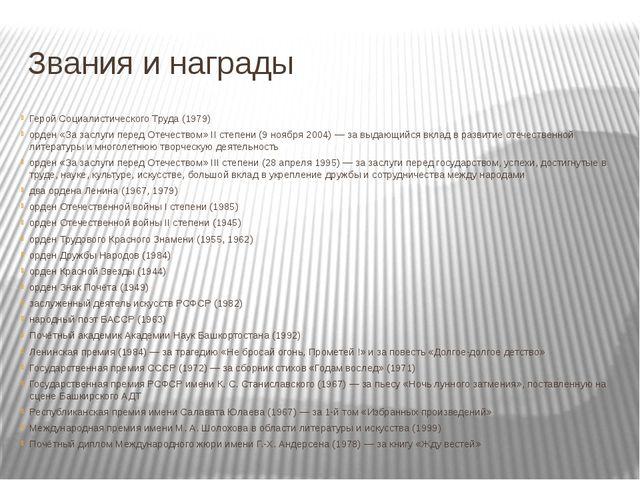 Звания и награды Герой Социалистического Труда (1979) орден «За заслуги перед...