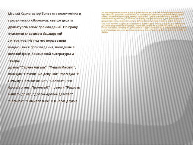Мустай Карим автор более ста поэтических и прозаических сборников, свыше дес...