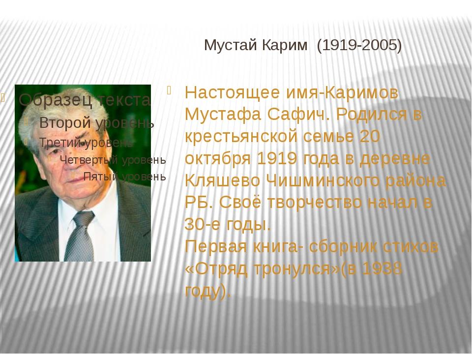 Мустай Карим (1919-2005) Настоящее имя-Каримов Мустафа Сафич. Родился в крест...