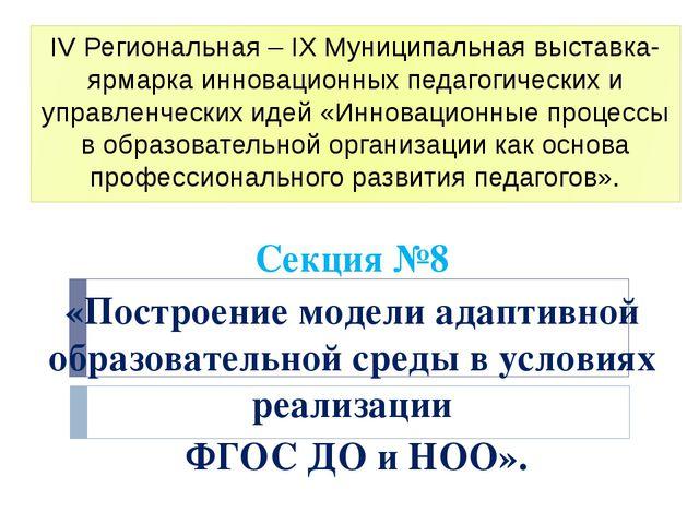 IV Региональная – IX Муниципальная выставка-ярмарка инновационных педагогичес...