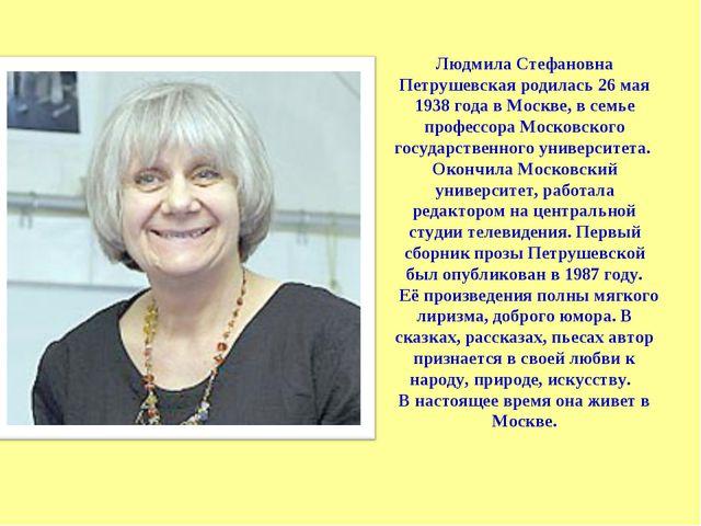 Людмила Стефановна Петрушевская родилась 26 мая 1938 года в Москве, в семье п...