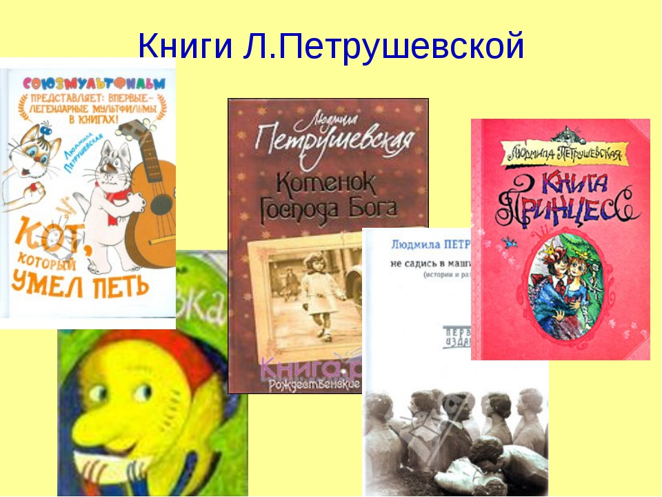 Книги Л.Петрушевской