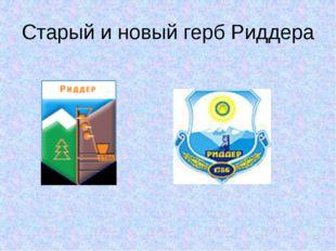 Старый и новый герб Риддера