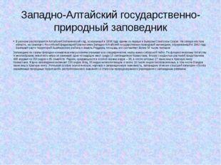 Западно-Алтайский государственно-природный заповедник В регионе располагается