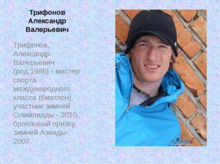 Трифонов Александр Валерьевич Трифонов, Александр Валерьевич (род.1986) - мас