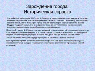 Зарождение города. Историческая справка Жаркий июльский полдень 1786 года. В