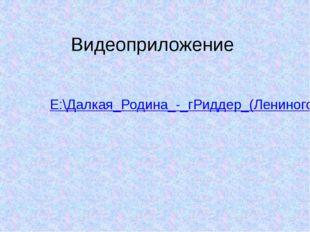 Видеоприложение E:\Далкая_Родина_-_гРиддер_(Лениногорск)(MusVid.net).mp4