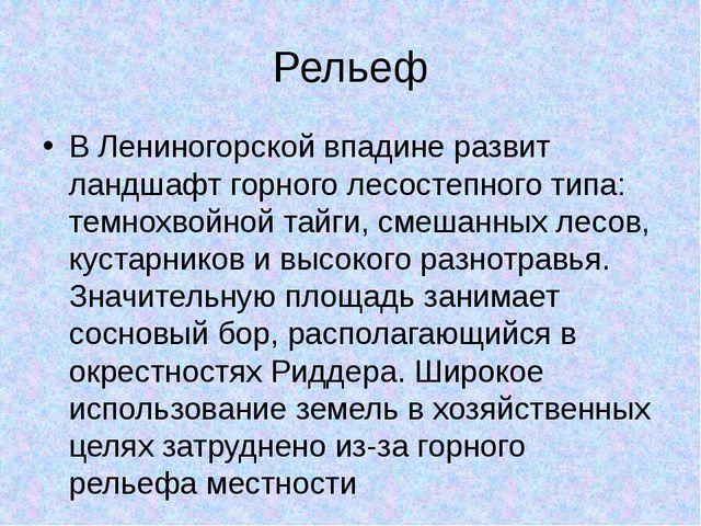 Рельеф В Лениногорской впадине развит ландшафт горного лесостепного типа: тем...