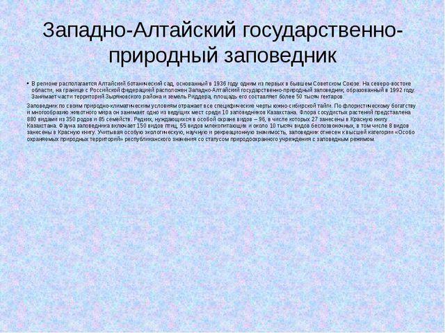 Западно-Алтайский государственно-природный заповедник В регионе располагается...