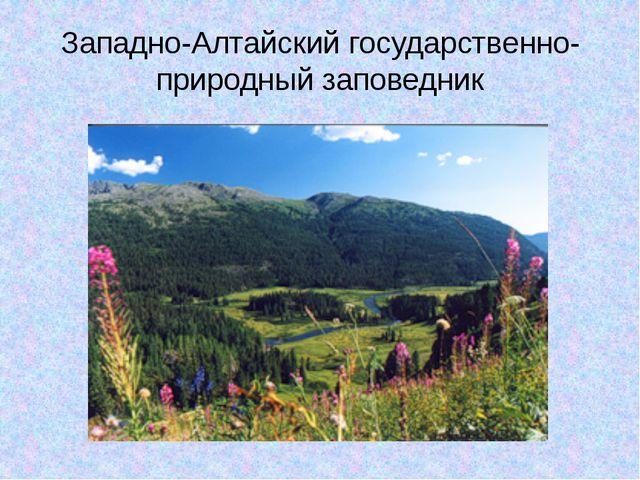 Западно-Алтайский государственно-природный заповедник