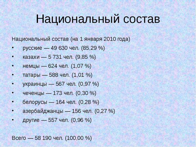 Национальный состав Национальный состав (на 1 января 2010 года) русские — 49...