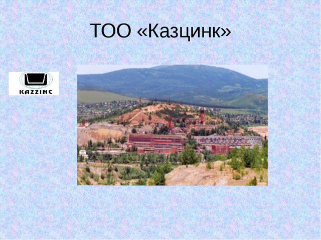 ТОО «Казцинк»