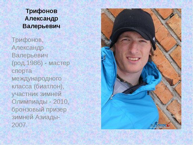 Трифонов Александр Валерьевич Трифонов, Александр Валерьевич (род.1986) - мас...