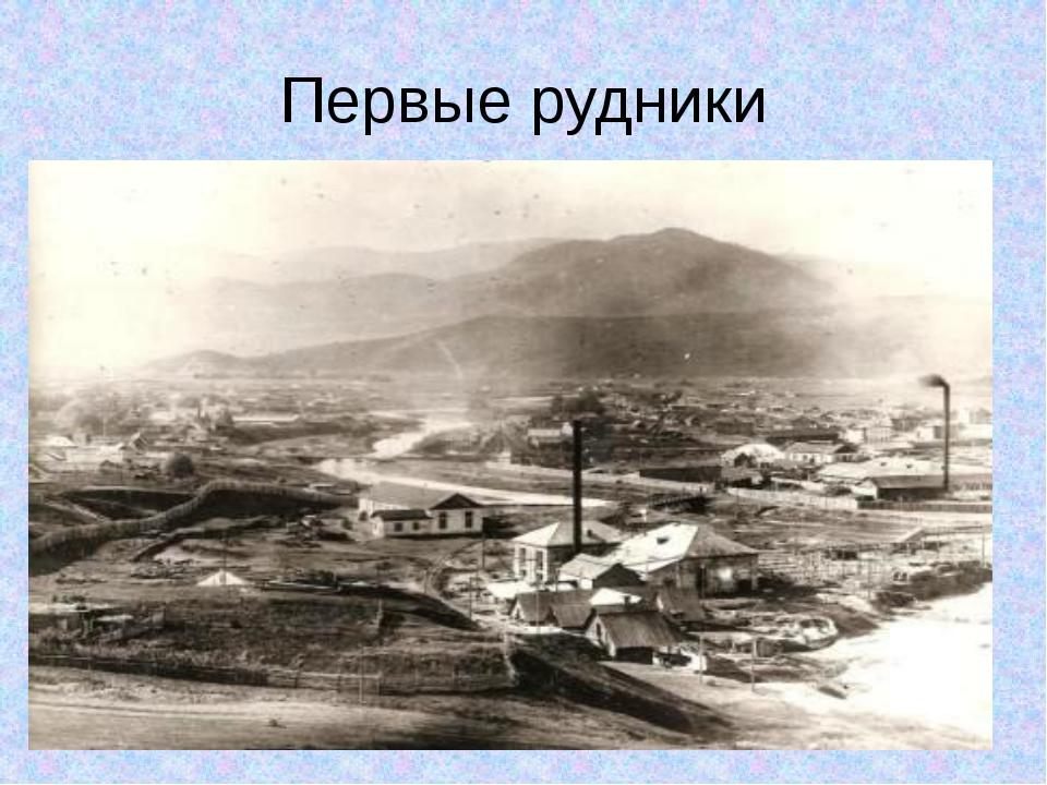 Первые рудники