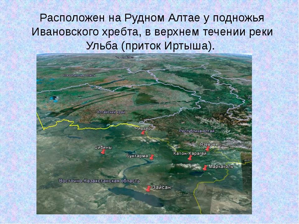 Расположен на Рудном Алтае у подножья Ивановского хребта, в верхнем течении р...