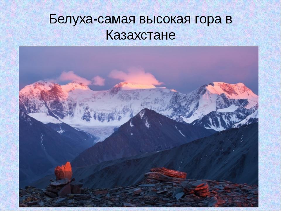 Белуха-самая высокая гора в Казахстане