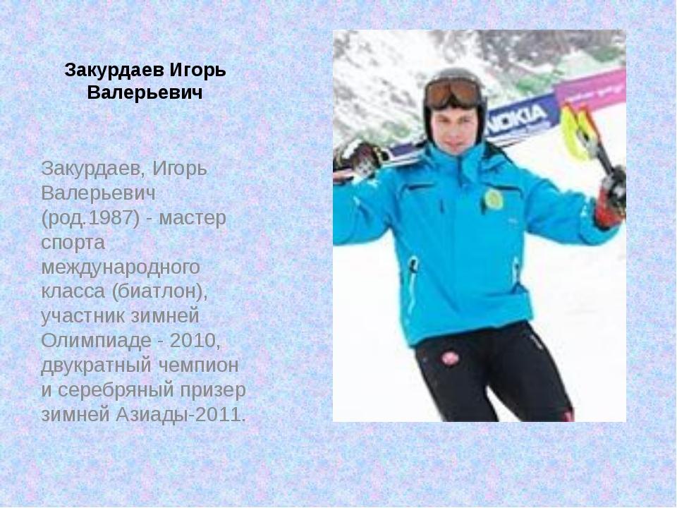 Закурдаев Игорь Валерьевич Закурдаев, Игорь Валерьевич (род.1987) - мастер сп...