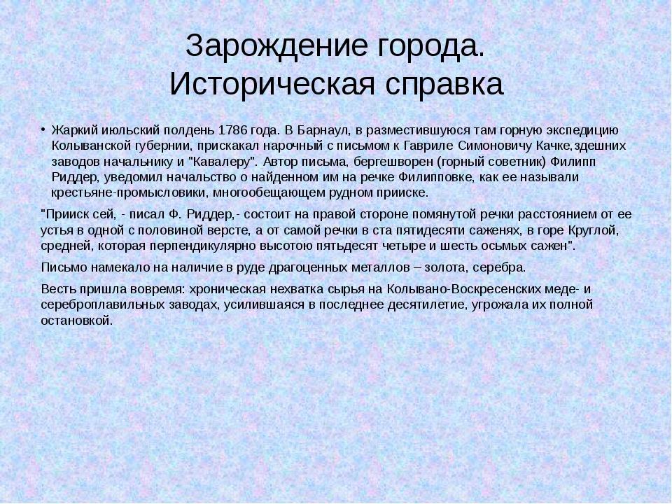 Зарождение города. Историческая справка Жаркий июльский полдень 1786 года. В...