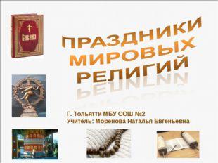 Г. Тольятти МБУ СОШ №2 Учитель: Моренова Наталья Евгеньевна