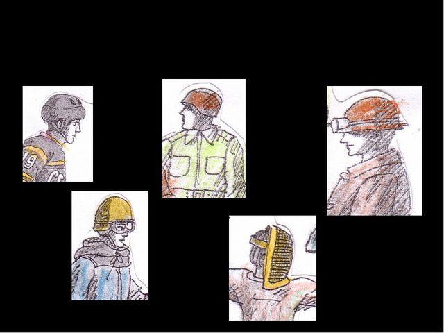 Шлемы можно встретить у нас повсюду. Правда они разные по цвету и по форме.