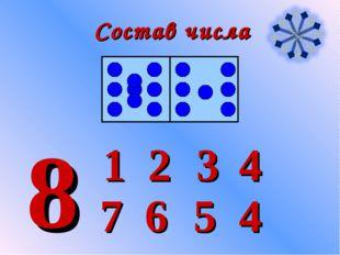 Состав числа 1 6 2 5 3 4 4 8 7