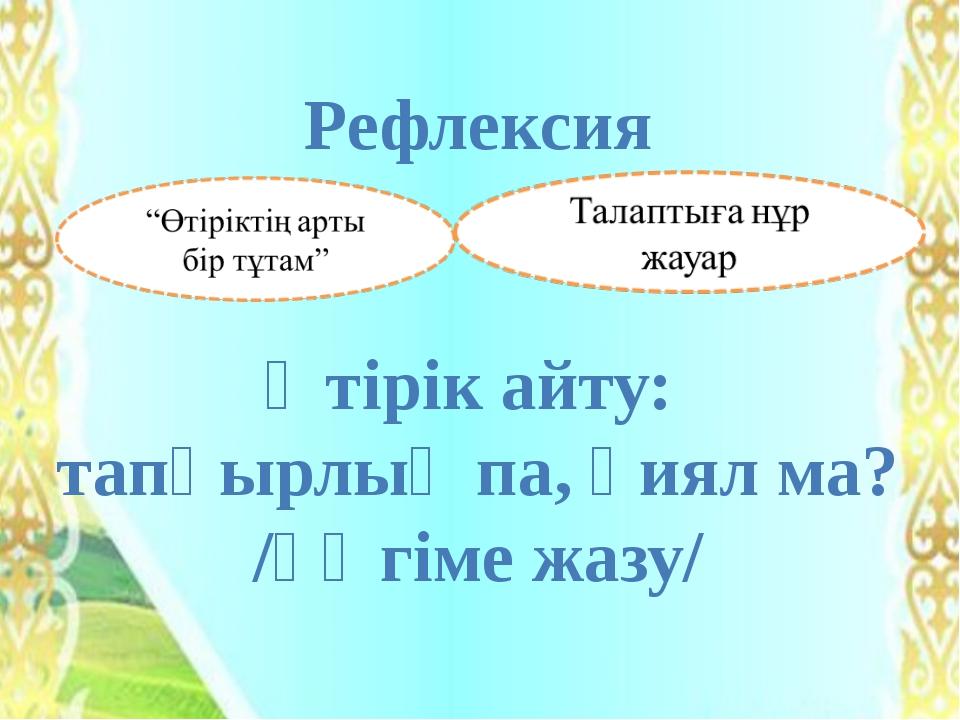Рефлексия Өтірік айту: тапқырлық па, қиял ма? /әңгіме жазу/