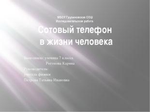 МБОУ Грузиновская СОШ Исследовательская работа Сотовый телефон в жизни челове