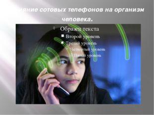Влияние сотовых телефонов на организм человека.