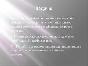 Задачи: 1) Изучив различные источники информации, выяснить положительное и от