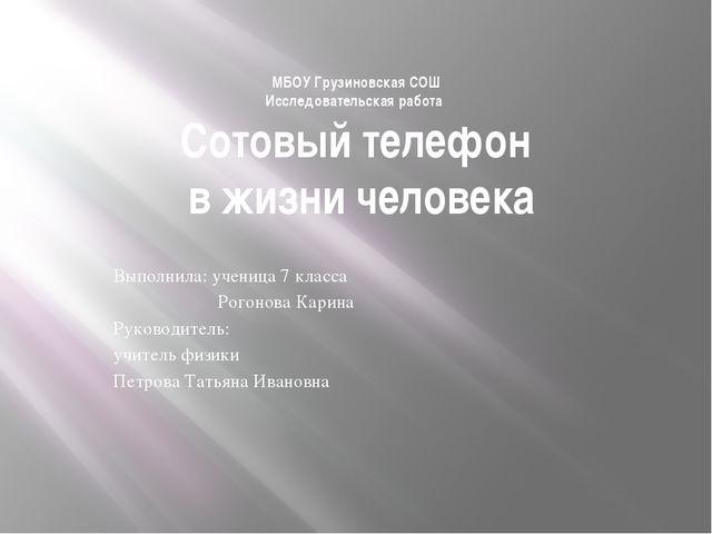МБОУ Грузиновская СОШ Исследовательская работа Сотовый телефон в жизни челове...