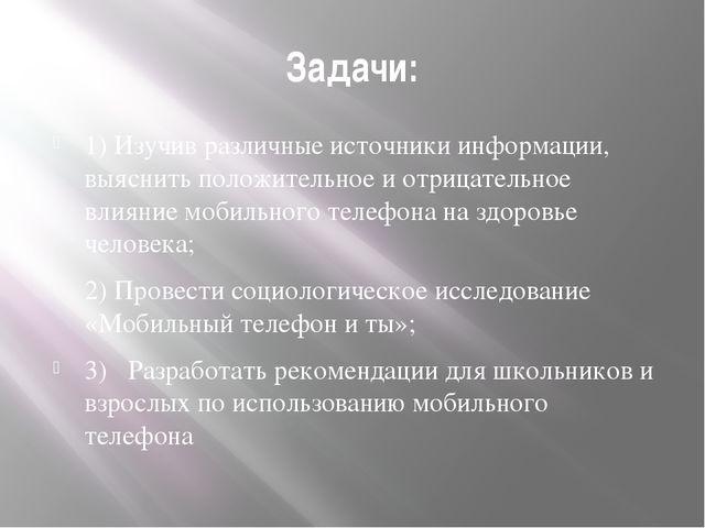 Задачи: 1) Изучив различные источники информации, выяснить положительное и от...