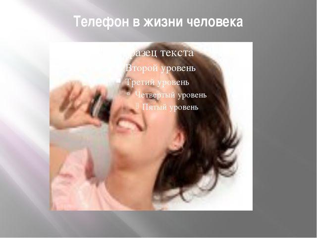 Телефон в жизни человека