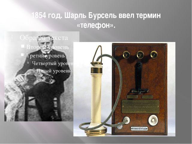 1854 год. Шарль Бурсель ввел термин «телефон».