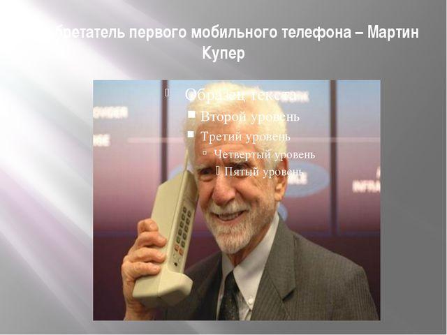 Изобретатель первого мобильного телефона – Мартин Купер