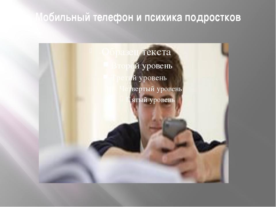Мобильный телефон и психика подростков