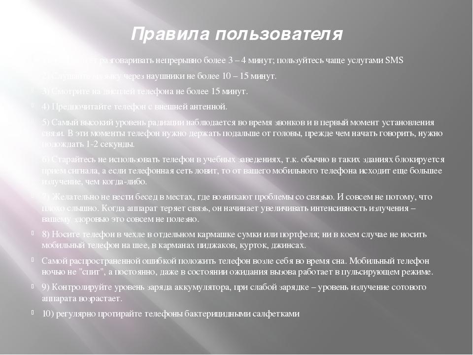 Правила пользователя 1) Не следует разговаривать непрерывно более 3 – 4 мину...