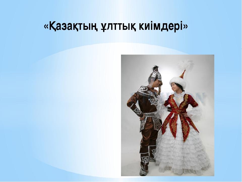 «Қазақтың ұлттық киімдері»