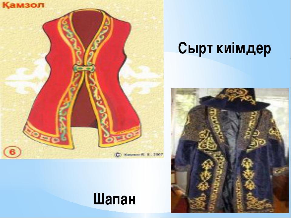 Сырт киімдер Шапан