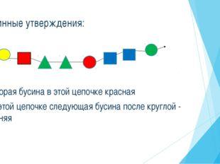 Истинные утверждения: Вторая бусина в этой цепочке красная В этой цепочке сле