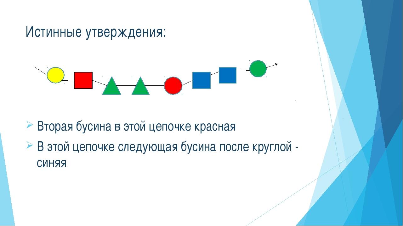 Истинные утверждения: Вторая бусина в этой цепочке красная В этой цепочке сле...