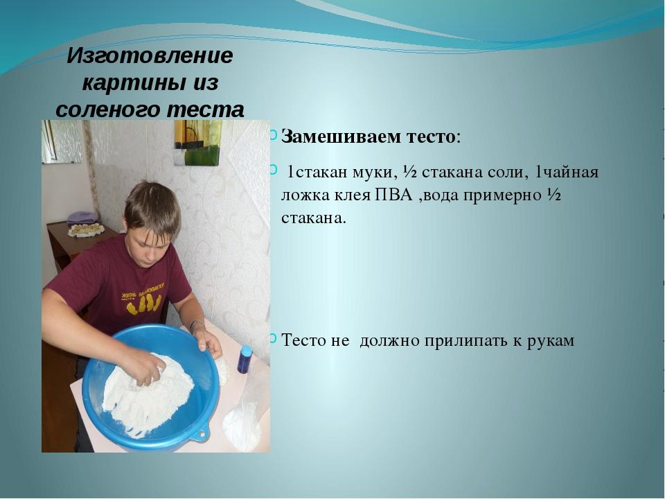 Изготовление картины из соленого теста Замешиваем тесто: 1стакан муки, ½ стак...