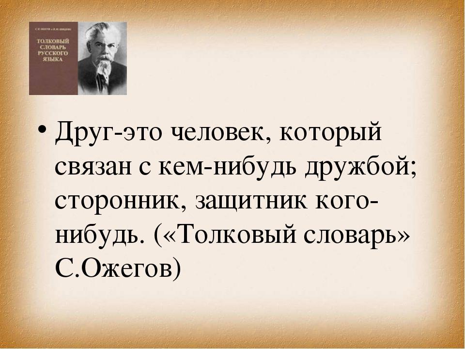 Друг-это человек, который связан с кем-нибудь дружбой; сторонник, защитник к...
