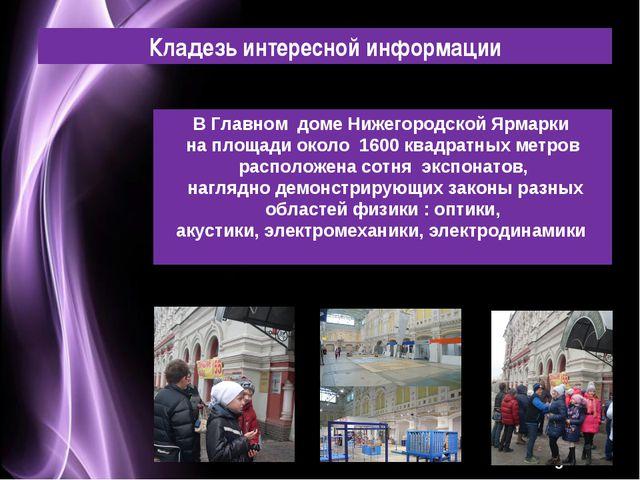Кладезь интересной информации В Главном доме Нижегородской Ярмарки на площади...