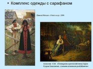 Комплекс одежды с сарафаном Иванов Михаил «Ответа жду» 1900  Алексеев Н.М.
