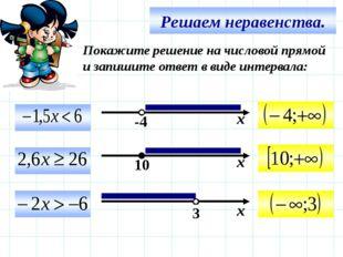 Покажите решение на числовой прямой и запишите ответ в виде интервала: