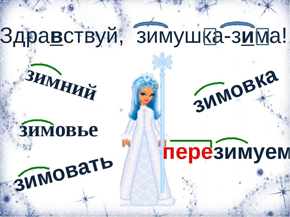Здравствуй, зимушка-зима! зимний зимовье зимовать зимовка перезимуем