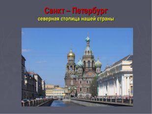 Санкт – Петербург северная столица нашей страны