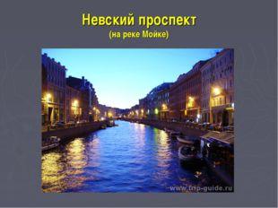 Невский проспект (на реке Мойке)
