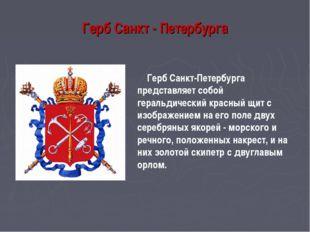 Герб Санкт - Петербурга Герб Санкт-Петербурга представляет собой геральдическ