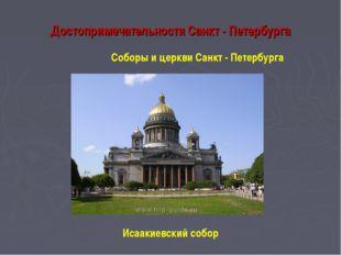 Достопримечательности Санкт - Петербурга Соборы и церкви Санкт - Петербурга И
